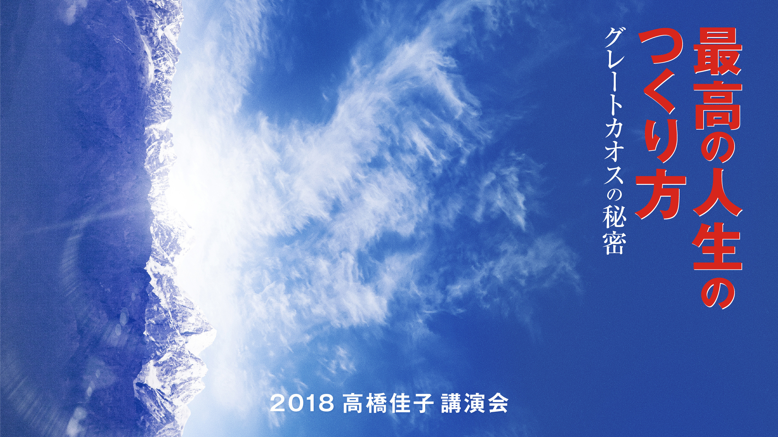 10月下旬発刊予定の 最高の人生のつくり方 グレートカオスの秘密 と 18高橋佳子講演会 の壁紙がダウンロードできますので ぜひご活用ください 三宝出版
