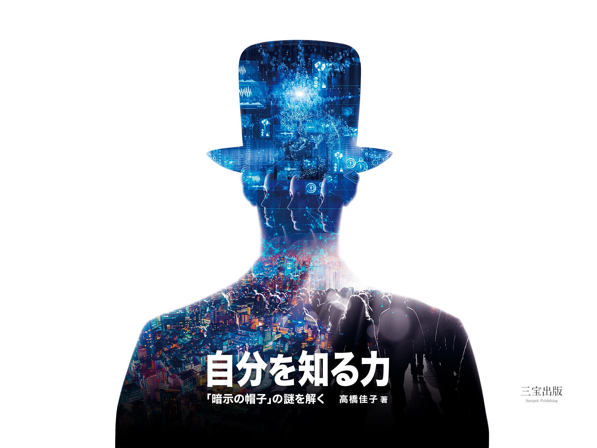 自分を知る力 暗示の帽子 の謎を解く 壁紙ダウンロード 三宝出版