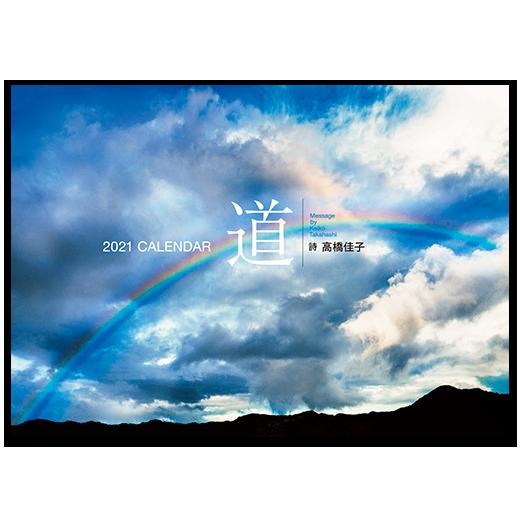 2021高橋佳子カレンダー『道』