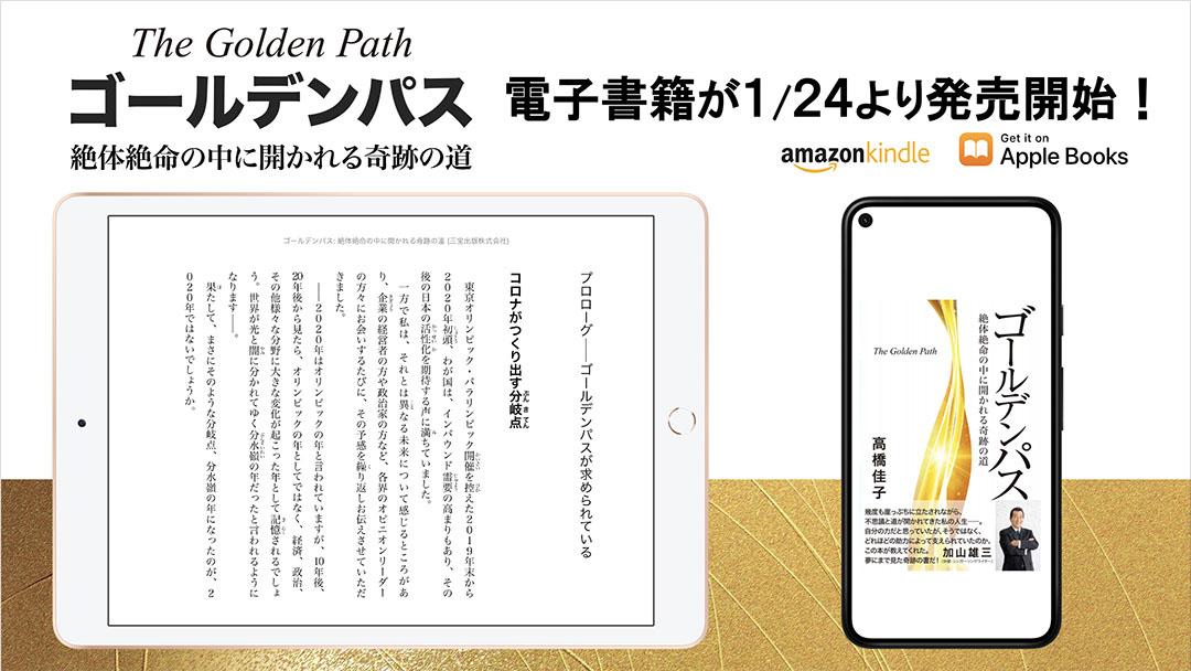 『ゴールデンパス』電子書籍が1/24より発売開始!