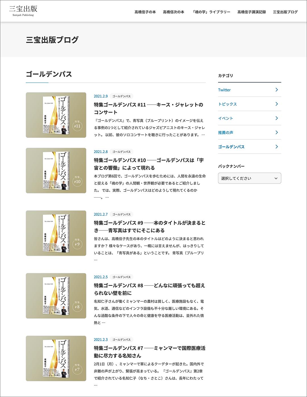 三宝出版ブログ