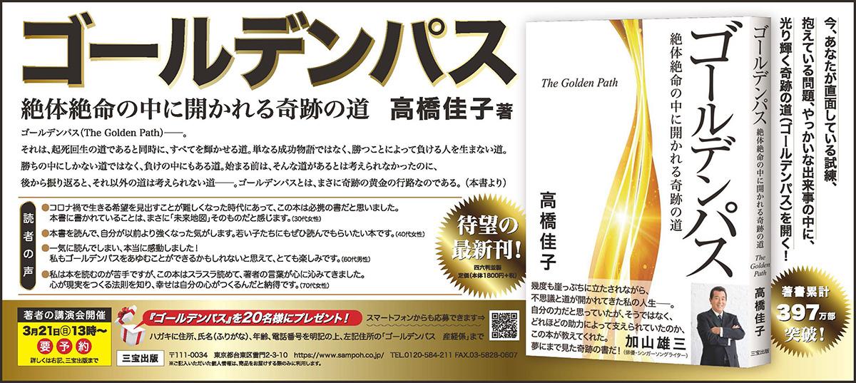 最新刊『ゴールデンパス』新聞広告