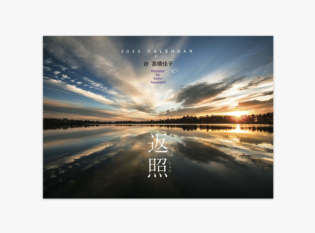 2022高橋佳子カレンダー『返照』